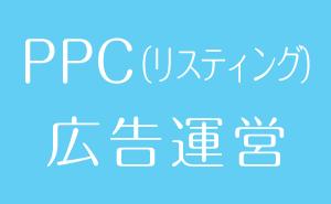 PPC(リスティング)広告運営