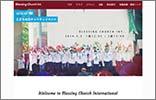 ブレッシングチャーチインターナショナル(BCI/教会)