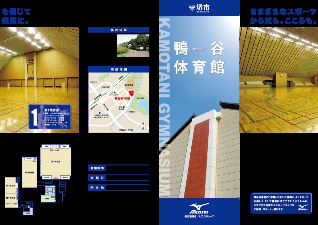 鴨谷体育館パンフレット 表