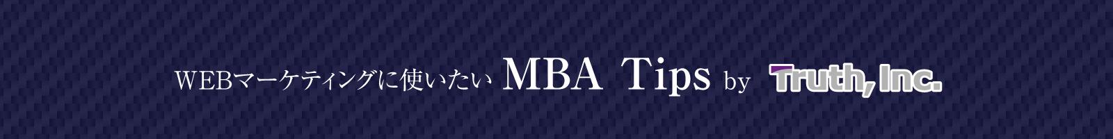 WEBマーケティングに使いたいMBA Tips by Truth, Inc.