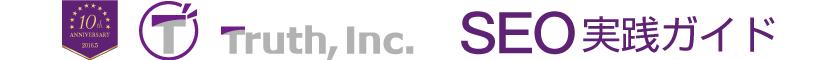 SEO実践ガイド|株式会社トゥルース