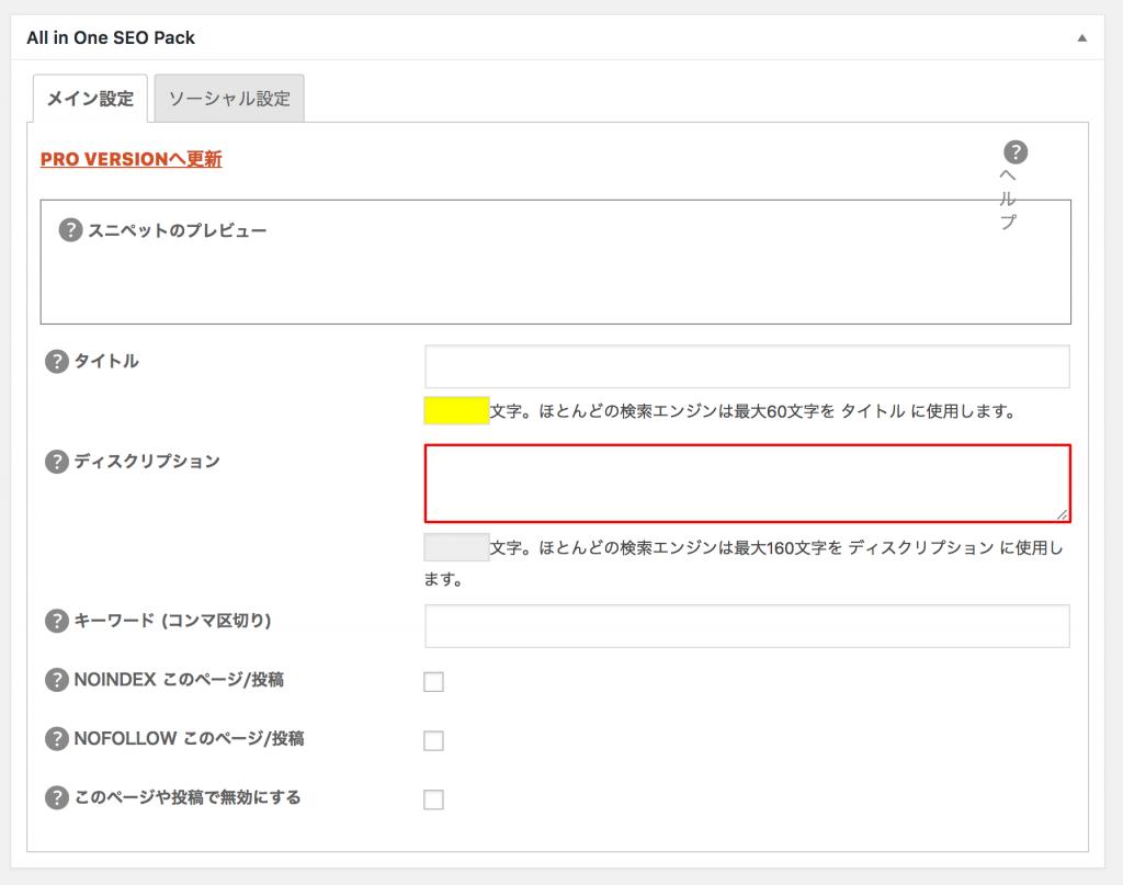 meta descriptionタグをWordPressで設定する場合